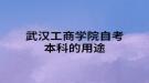 武汉工商学院自考本科的用途