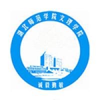 湖北师范大学文理学院