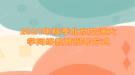 2021年秋季北京交通大学网络教育报考方式