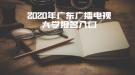 2020年广东广播电视大学报名入口
