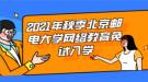 2021年秋季北京邮电大学网络教育免试入学