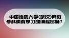 中国地质大学(武汉)网教专科需要学习的课程多吗?