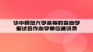 华中师范大学高等教育自学考试合作办学单位通讯录