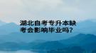 湖北自考专升本缺考会影响毕业吗?