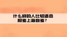 什么样的人比较适合报考上海自考?