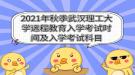 2021年秋季武汉理工大学远程教育入学考试时间及入学考试科目