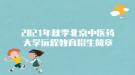 2021年秋季北京中医药大学远程教育招生简章