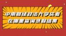 中南财经政法大学成考在哪里查询录取结果