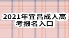 2021年宜昌成人高考报名入口