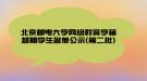 北京邮电大学网络教育学籍超期学生名单公示(第二批)