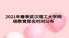 2021年春季武汉理工大学网络教育报名时间公布