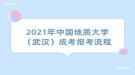 2021年中国地质大学(武汉)成考报考流程