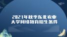 2021年秋季东北农业大学网络教育招生条件