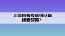 上海自考专科可以直接考研吗?