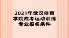 2021年武汉体育学院成考运动训练专业报名条件