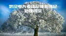 武汉电大考场纪律与违纪处理规定