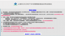 2019年10月上海自考准考证打印流程