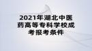 2021年湖北中医药高等专科学校成考报考条件