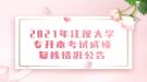 2021年江汉大学专升本考试成绩复核情况公告