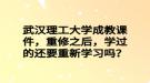 武汉理工大学成教课件,重修之后,学过的还要重新学习吗?