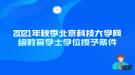 2021年秋季北京科技大学网络教育学士学位授予条件