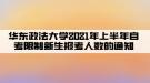 华东政法大学2021年上半年自考限制新生报考人数的通知