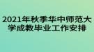 2021年秋季华中师范大学成教毕业工作安排