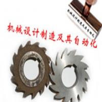 机械设计制造与自动化