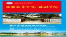 湖北文理学院继续教育学院·培训学院教育机构介绍(五)