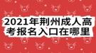 2021年荆州成人高考报名入口在哪里