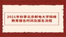 2021年秋季北京邮电大学网络教育报名时间及报名流程