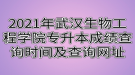 2021年武汉生物工程学院专升本成绩查询时间及查询网址