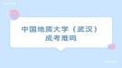 中国地质大学(武汉)成考难吗