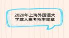 2020年上海外国语大学成人高考招生简章
