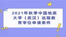 2021年秋季中国地质大学(武汉)远程教育学位申请条件