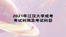 2021年江汉大学成考考试时间及考试科目