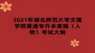 2021年湖北师范大学文理学院普通专升本素描(人物)考试大纲