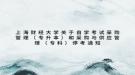 上海财经大学关于自学考试采购管理(专升本)和采购与供应管理(专科)停考通知