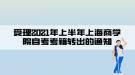 受理2021年上半年上海商学院自考考籍转出的通知