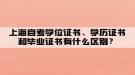 上海自考学位证书、学历证书和毕业证书有什么区别?