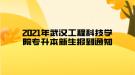 2021年武汉工程科技学院专升本新生报到通知