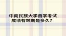 中南民族大学自学考试成绩有效期