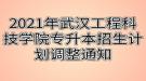2021年武汉工程科技学院专升本招生计划调整通知