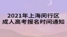 2021年上海闵行区成人高考报名时间通知