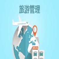 旅游管理(导游方向)