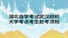 湖北自学考试武汉纺织大学考点考生赴考须知