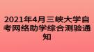 2021年4月三峡大学自考网络助学综合测验通知