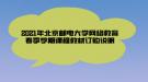 2021年北京邮电大学网络教育春季学期课程教材订购说明