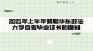 华东政法大学2021年上半年领取自考毕业证书的通知