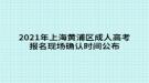 2021年上海黄浦区成人高考报名现场确认时间公布